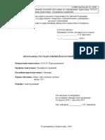 Вопросы на госы.pdf