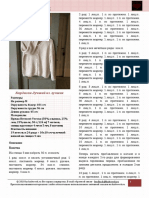 Кардиган Лучший из лучших.pdf