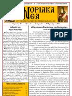 ΕΝΟΡΙΑΚΑ NEA (2ο Τεύχος)
