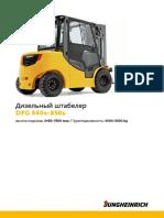 dfg-5s-specsheet-ru-2019-10-pdf-data