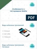 Особенности и тестирование Mobile
