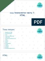html web technologies