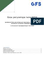 RU_RPD6 plata regulirovki.pdf