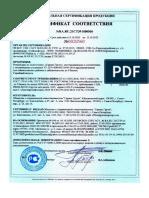 Гермес Групп Добровольная Сертификация Продукции Сертификат Соответствия Резервуары Полиэтилена 8 Стр