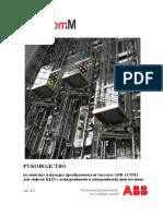 EAC_Инструкция_ACSM1_ver. 4.3.pdf