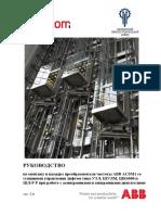 EAC_Инструкция_ver. 3.6.pdf