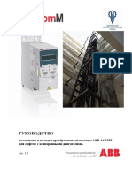 EAC_Инструкция_ACS355_ver. 1.3.pdf