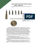 Патрон 8мм Французский винтовочный  (8мм Лебель).doc