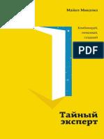 tajnyj-ekspert.pdf