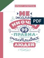 ne-zhalej-ni-o-chem.pdf