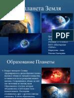 Планета земля.pptx