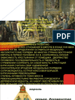 Презентация На Тему Политика Европы в Xix Веке