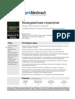 Майкл Портер - Конкурентная стратегия