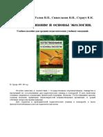 Естествознание и основы экологии Петросова Р.А..doc