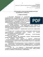 Приказ №19 Инструкция по организации и осуществлению профилактических мероприятий по ТБ