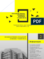 Презентация УЛЬЯНОВСК 2020.pdf