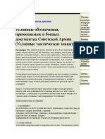 Russian Militar.doc