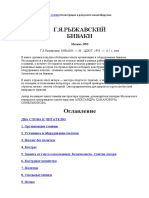 Биваки - Г.Я.Рыжавский - 1995.doc
