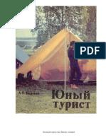 Юный турист - А.Е.Берман - 1977.doc