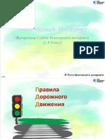 Urok_1-4_0-99.pptx
