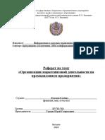 Referat_1_42_Yatagani_Kleydi_IU7I-76B.docx
