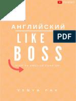 pak_veniamin_angliiskii_like_a_boss.pdf