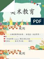 1. 纸折衣服 23-6.pptx