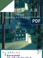 12052020第15课红本门徒.pptx