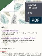 20200414第11课红本门徒.pptx