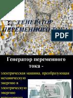 generator_peremennogo_toka_simarova_yulya_11_klass