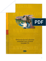 Catalog_Cisco.pdf