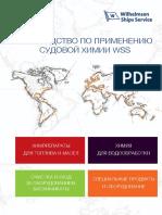 РУКОВОДСТВО ПО ПРИМЕНЕНИЮ СУДОВОЙ ХИМИИ WSS.pdf