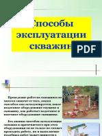 Способы.pdf