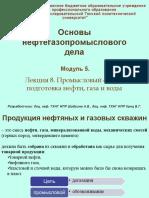 8_Sbor_i_podgotovka
