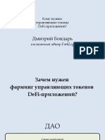 Бондарь_Кому_нужны_управляющие_токены_DeFi_приложений.pptx