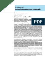 0_1__ST__EITE_7_3_0_1569564428 (2).pdf
