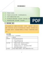 LAN3003_L04_商務推介_學生版