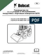 S570 Руководство оператора.pdf