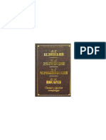 Artiles about Russian Literature.pdf