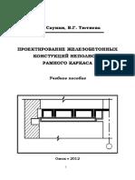 Саунин В.И., Тютнева В.Г. - Проектирование Железобетонных Конструкций Неполного Рамного Каркаса - Libgen.lc