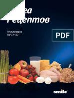 Книга рецептов для мультиварки Smile MPC 1140 Magic Pot - 2011.pdf