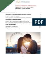 Книга _Рецепты вкусных комплиентов Юлии Ланске_.pdf