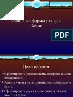 Основные формы рельефа Земли (6 класс)