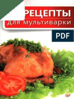 Рецепты для мультиварки - 2014.pdf