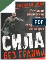 Эл Кавадло - Сила без границ - 2016.pdf