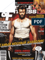 Muscle and Fitness №8 2010