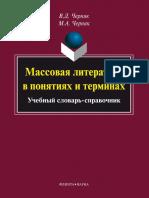 МАссоВАя литература В понятиях и терминах.pdf