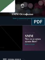 SMM Остафьево