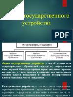 Формы государственного устройства.pptx
