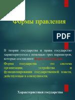 Формы правления.pptx